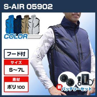 【※ストラップ付】シンメン05902 ベスト・バッテリーセット