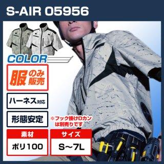 シンメン05956 S-AIRフルハーネスハーフジャケット【空調服のみ】