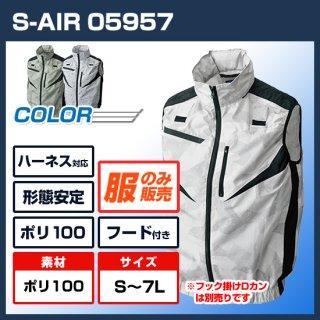 シンメン05957 S-AIRフルハーネスベスト【空調服のみ】