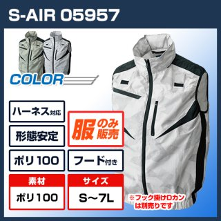 シンメン05957 S-AIRフルハーネスベスト単体【予約受付中】