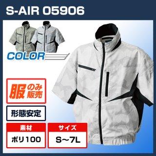 シンメン05906 S-AIRデザインショートジャケット単体【予約受付中】