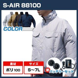 シンメン電動ファン付ウェア・バッテリーセット88100【予約受付中】