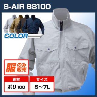 シンメンS-AIR ブルゾン単体88100【空調服のみ】
