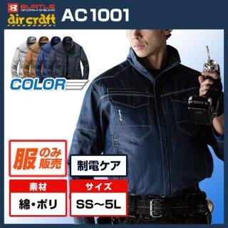 【空調服のみ】バートル エアークラフトAC1001ブルゾン