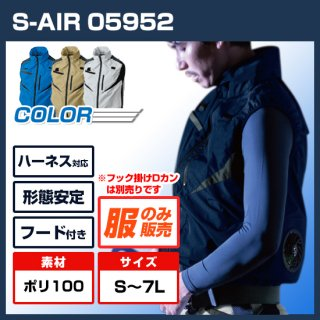 シンメン05952 S-AIRフルハーネスベスト【空調服のみ】