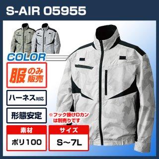 シンメン05955 S-AIRフルハーネスジャケット単体【予約受付中】