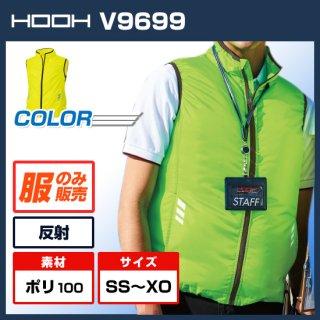 V9699ネオンカラーベスト【空調服のみ】