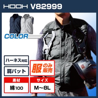 V82999フルハーネス対応ベスト【空調服のみ】<img class='new_mark_img2' src='https://img.shop-pro.jp/img/new/icons5.gif' style='border:none;display:inline;margin:0px;padding:0px;width:auto;' />