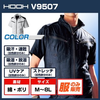 V9507半袖ブルゾン(ストレッチ)【空調服のみ】<img class='new_mark_img2' src='https://img.shop-pro.jp/img/new/icons5.gif' style='border:none;display:inline;margin:0px;padding:0px;width:auto;' />