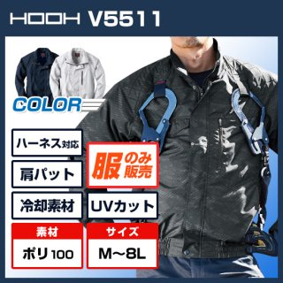 V5511フルハーネス対応冷感ブルゾン【空調服のみ】<img class='new_mark_img2' src='https://img.shop-pro.jp/img/new/icons5.gif' style='border:none;display:inline;margin:0px;padding:0px;width:auto;' />