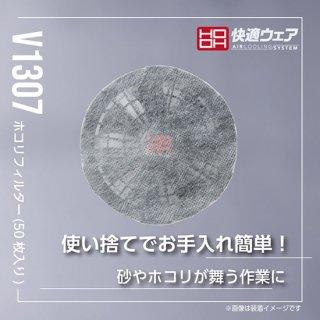 快適ウェア用ホコリフィルター(50枚入り) V1307【予約受付中】