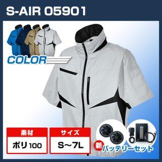 シンメン05901 ショート(半袖)ジャケット・バッテリーセット【予約受付中】