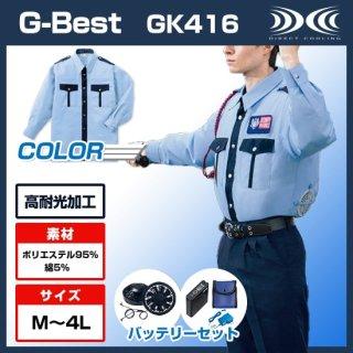 GK416 夏長袖シャツバッテリーセット サックス×ネイビー