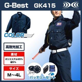 GK415 警備用長袖シャツバッテリーセット ネイビー