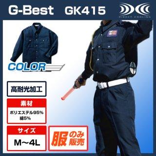 GK415 夏長袖シャツ ネイビー