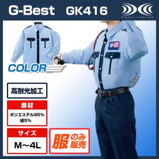 GK416 警備用長袖シャツ サックス×ネイビー