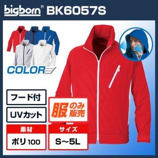 長袖ジャケットBK6057S【空調服のみ】
