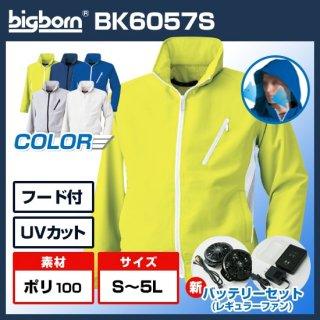 長袖ジャケット・バッテリーセット(レギュラー)BK6057S
