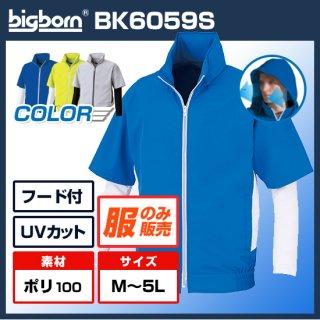 半袖ジャケットコンプレッション袖BK6059S