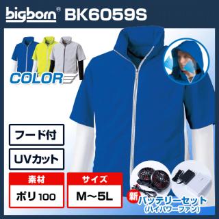 半袖ジャケットコンプレッション袖・バッテリーセット(ハイパワー)BK6059S