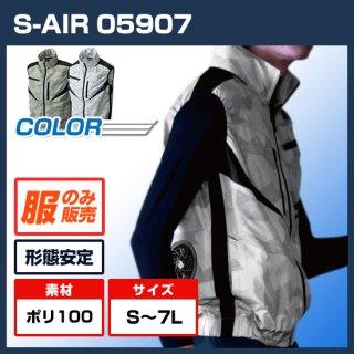 シンメン05907 S-AIRデザインベスト単体【予約受付中】