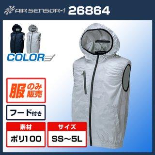 フード付ベスト26864【空調服のみ】
