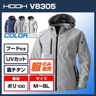フードジャケット単体V8305