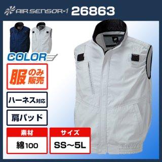 ハーネス対応ベスト26863【空調服のみ】