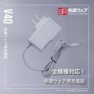 快適ウェア用充電器V1004