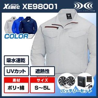 空調服長袖ブルゾン・バッテリーセットXE98001