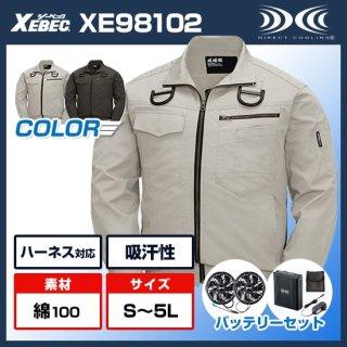 空調服長袖ブルゾン(ハーネス対応)・バッテリーセットXE98102
