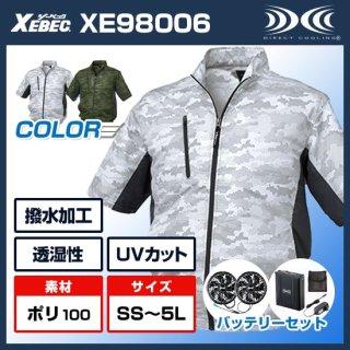 空調服迷彩半袖ブルゾン・バッテリーセットXE98006