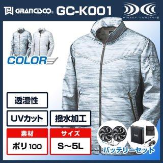空調服ジャケット・バッテリーセットGC-K001