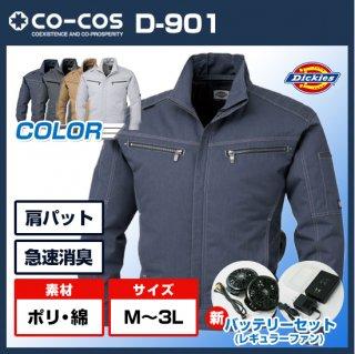 ディッキーズ(dickies)空調服フルセットD-901