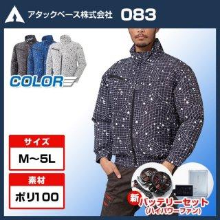 アタックベース 083/The tough 空調風神服・バッテリーセット(ハイパワー)
