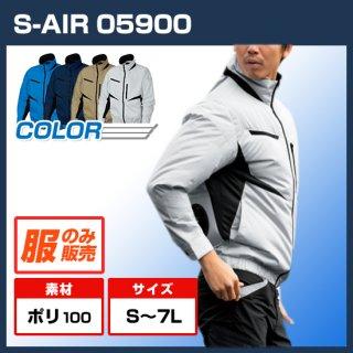 シンメン05900 長袖ジャケット【空調服のみ】