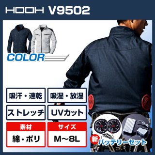 V9502長袖ブルゾン(ストレッチ)・バッテリーセット<img class='new_mark_img2' src='https://img.shop-pro.jp/img/new/icons5.gif' style='border:none;display:inline;margin:0px;padding:0px;width:auto;' />