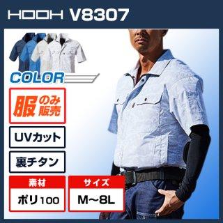 半袖ブルゾン V8307【空調服のみ】
