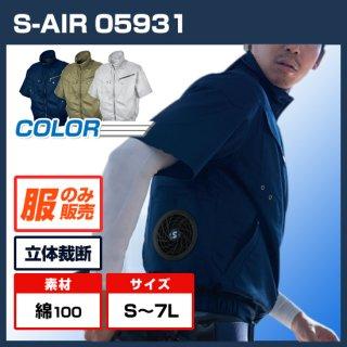 シンメン05931 コットンショート(半袖)ジャケット【空調服のみ】
