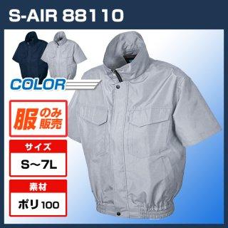 シンメン88110 ワークショート(半袖)ブルゾン【空調服のみ】