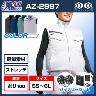 ベスト・バッテリーセットAZ-2997/空調服