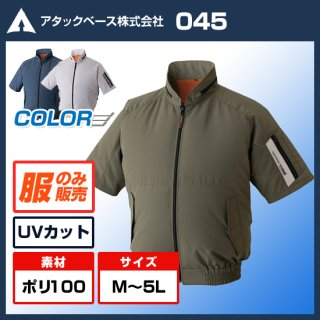 The tough045空調風神服半袖ブルゾン【空調服のみ】