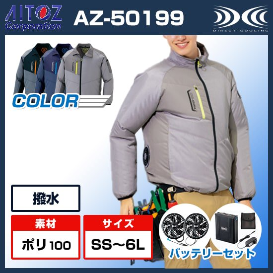 長袖ブルゾン・バッテリーセットAZ-2998/空調服