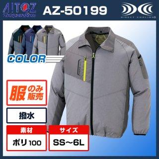 タルテックス長袖ジャケットAZ-50199【空調服のみ】