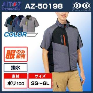 タルテックス半袖ジャケットAZ-50198【空調服のみ】