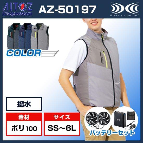 タルテックスベスト・バッテリーセットAZ-50198/空調服