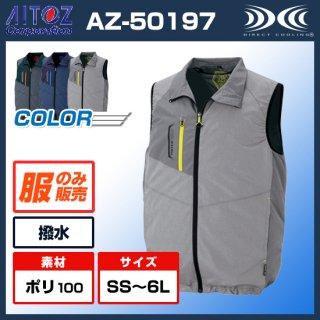 タルテックスベストAZ-50197【空調服のみ】