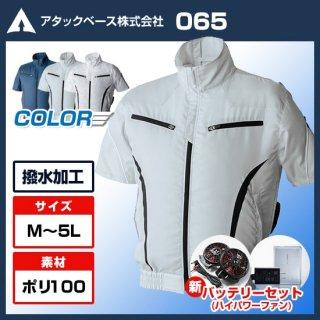The tough 空調風神服065 半袖ブルゾン・バッテリーセット【ハイパワー】