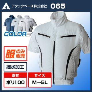 The tough 空調風神服065 半袖ブルゾン【空調服のみ】