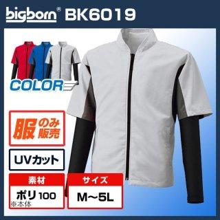 半袖ジャケットコンプレッション袖BK6019 【空調服のみ】